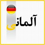 کلمات و جملات پرکاربرد در زبان آلمانی(بخش اول)