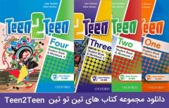 تین تو تین Teen 2 Teen