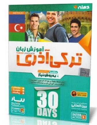 نرم افزار آموزش زبان ترکی آذری