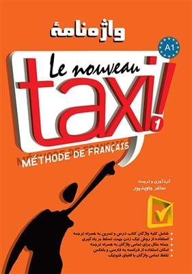 واژه نامه Le Nouveau Taxi 1