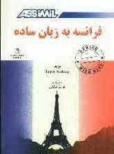 کتاب فرانسه به زبان ساده اثر فریبا شفائی