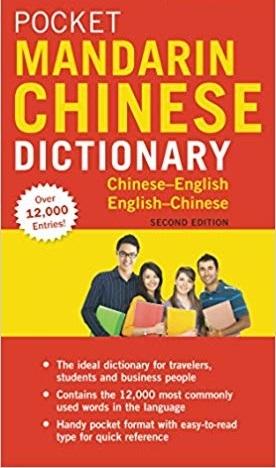 کتاب Pocket Mandarin Chinese Dictionary: Chinese-English English-Chinese