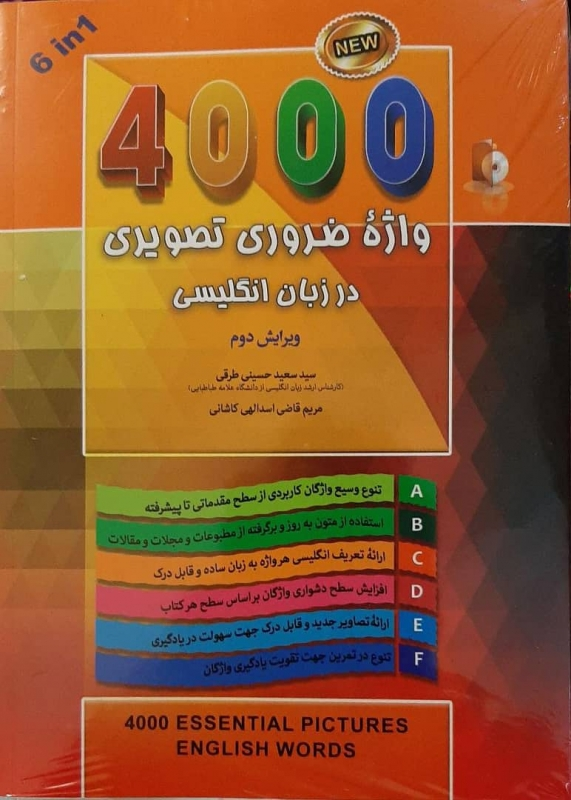 راهنمای کامل کتاب 4000 واژه ضروری تصویری در زبان انگلیسی ویرایش دوم