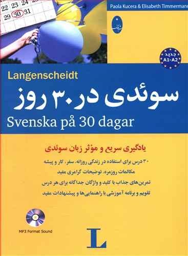کتاب سوئدی در 30 روز به همراه سی دی