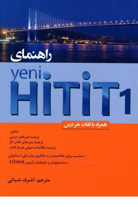 راهنمای کتاب ینی هیتیت Yeni Hitit 1 اثر اشرف شباني