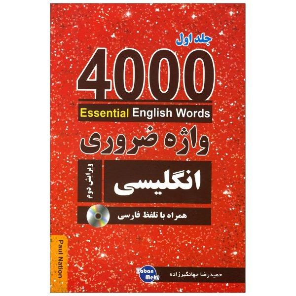 کتاب 4000 واژه ضروری انگلیسی جلد اول ویرایش دوم-ترجمه حمید رضا جهانگیرزاده