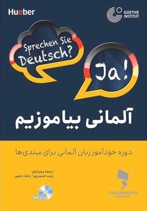 كتاب آلماني بياموزيم (دوره خودآموز زبان آلماني براي مبتدي ها)