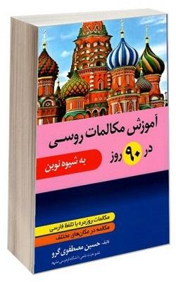کتاب آموزش مکالمات روسی در 90 روز به شیوه نوین