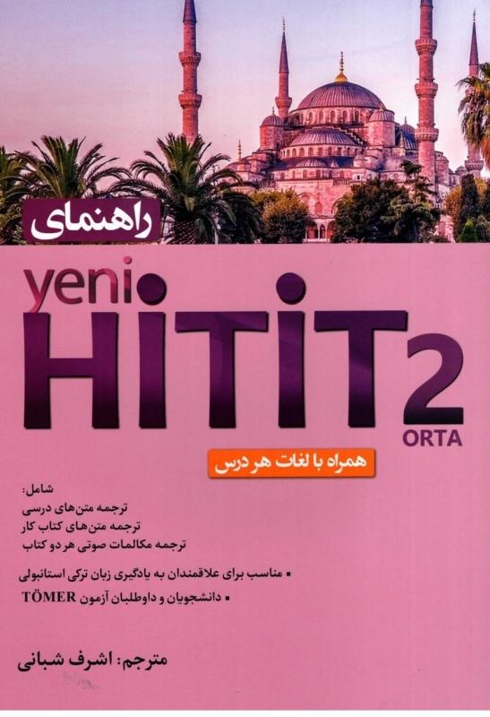 راهنمای کتاب ینی هیتیت Yeni Hitit 2 اثر اشرف شبانی
