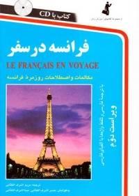 کتاب زبان كتاب فرانسه در سفر