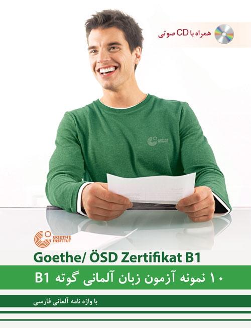 کتاب زبان 10 نمونه آزمون گوته B1 (مطابق با آزمون ÖSD)