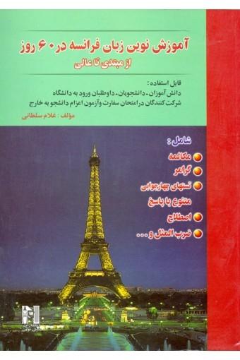 کتاب زبان آموزش نوین زبان فرانسه در 60 روز +CD