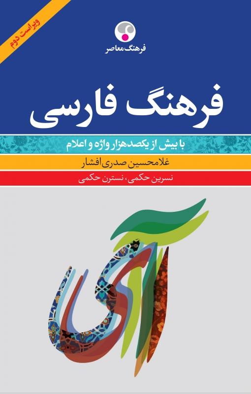 کتاب زبان فرهنگ فارسی ویراست دوم، با بیش از یکصد هزار واژه و اعلام