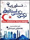 کتاب زبان دستور زبان ترکی ترکی استانبولی اثر غلامعباس اميردارابی