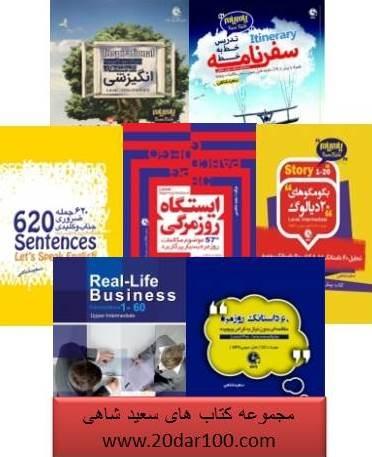 کتاب زبان مجموعه 7 جلدی کتاب های سعید شاهی