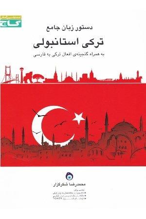 کتاب زبان کتاب دستور زبان جامع ترکی استانبولی گاج