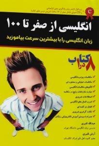 کتاب زبان انگلیسی از صفر تا صد اثر عبدالله قنبری