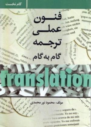 فنون عملی ترجمه اثر محمود نورمحمدی