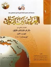 العربية بين يديك 1 كتاب الطالب الاول + CD