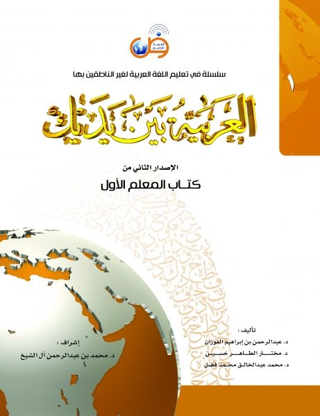 العربية بين يديك 1 كتاب المعلم الأول