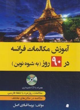 کتاب زبان آموزش مکالمات فرانسه در 90 روز به شیوه نوین +CD (قبادی اصل/دانشیار)