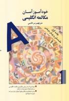 کتاب زبان خودآموز آسان مكالمه انگليسي جلد اول (مقدماتي و پيش مياني)