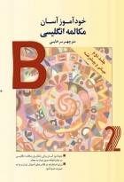 کتاب زبان خودآموز آسان مكالمه انگليسي جلد دوم (مياني و پيشرفته)