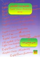 کتاب خط پیوسته انگلیسی اثر حسن عیسایی