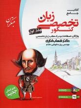 کتاب زبان تخصصی جامع کنکور جلد اول اثر شهاب اناری