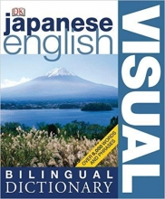 کتاب دیکشنری دو زبانه Bilingual Visual Dictionary Japanese English
