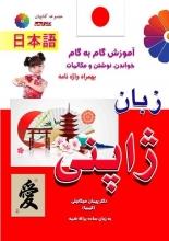 کتاب آموزش گام به گام خواندن, نوشتن و مکالمات به همراه واژه نامه زبان ژاپنی