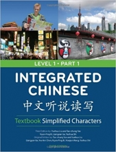 کتاب Integrated Chinese: Simplified Characters Textbook, Level 1, Part 1