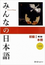 کتاب میننا نیهونگو Minna No Nihongo: Beginner 1, 2nd Edition