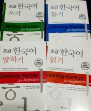 مجموعه ۴ جلدی مهارت های چهارگانه کره ای