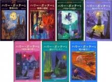 مجموعه رمان هری پاتر به زبان ژاپنی