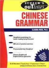کتاب زبان Schaum's Outline of Chinese Grammar