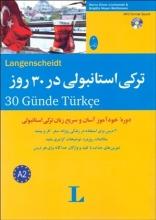 کتاب تركي استانبولي در 30 روز با CD