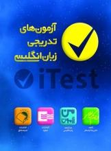 آزمون های تدریجی زبان انگلیسی itest