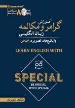 آموزش گرامر و مکالمه زبان نگلیسی با پکیجهای تصویری خاص اثر اشکان حامدیان