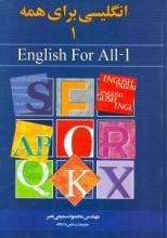 انگلیسی برای همه (1)