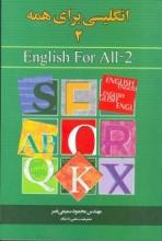 انگلیسی برای همه (2)