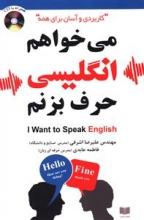 کتاب زبان میخواهم انگلیسی حرف بزنم (با cd)