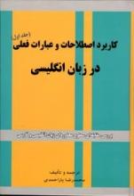 کاربرد اصطلاحات انگلیسی اثر محمدرضا یار احمدی