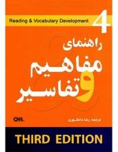 کتاب راهنمای Concepts & Comments 4