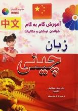 کتاب آموزش گام به گام خواندن, نوشتن و مکالمات زبان چینی