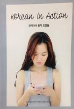 کتاب کره ای در عمل Korean in Action