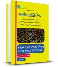 کتاب گنجینه طلایی زبان انگلیسی دکتری اثر حمید قهرمانی