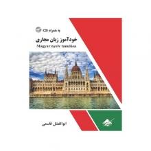 کتاب خود آموز زبان مجاری اثر ابوالفضل قاسمی