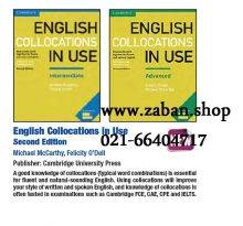مجموعه 2 جلدی English Collocations in Use