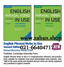 مجموعه 2 جلدی English Phrasal Verbs in Use
